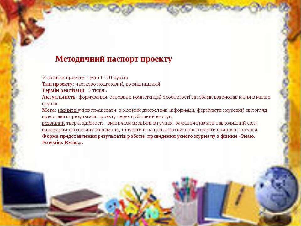 Методичний паспорт проекту Учасники проекту – учні I - IІІ курсів Тип проекту...