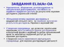 ЗАВДАННЯ ELibUkr-OA Накопичення, збереження, розповсюдження та забезпечення д...
