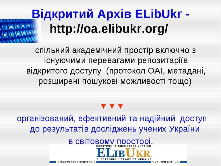 Відкритий Архів ELibUkr - http://oa.elibukr.org/ спільний академічний простір...