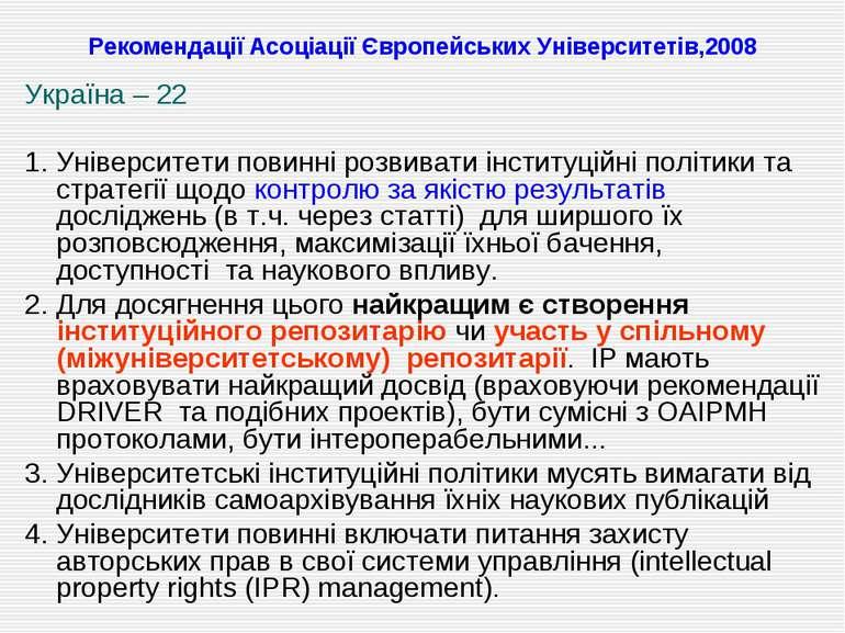 Рекомендації Асоціації Європейських Університетів,2008 Україна – 22 Університ...