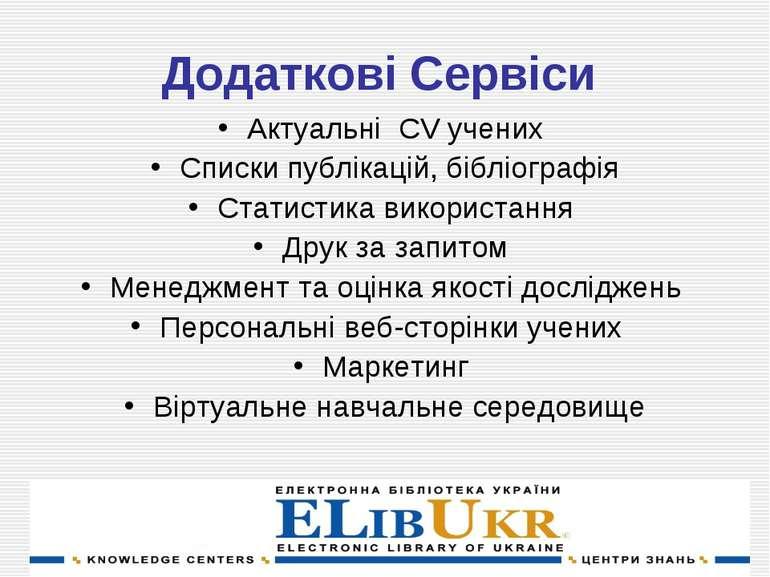 Додаткові Сервіси Актуальні CV учених Списки публікацій, бібліографія Статист...