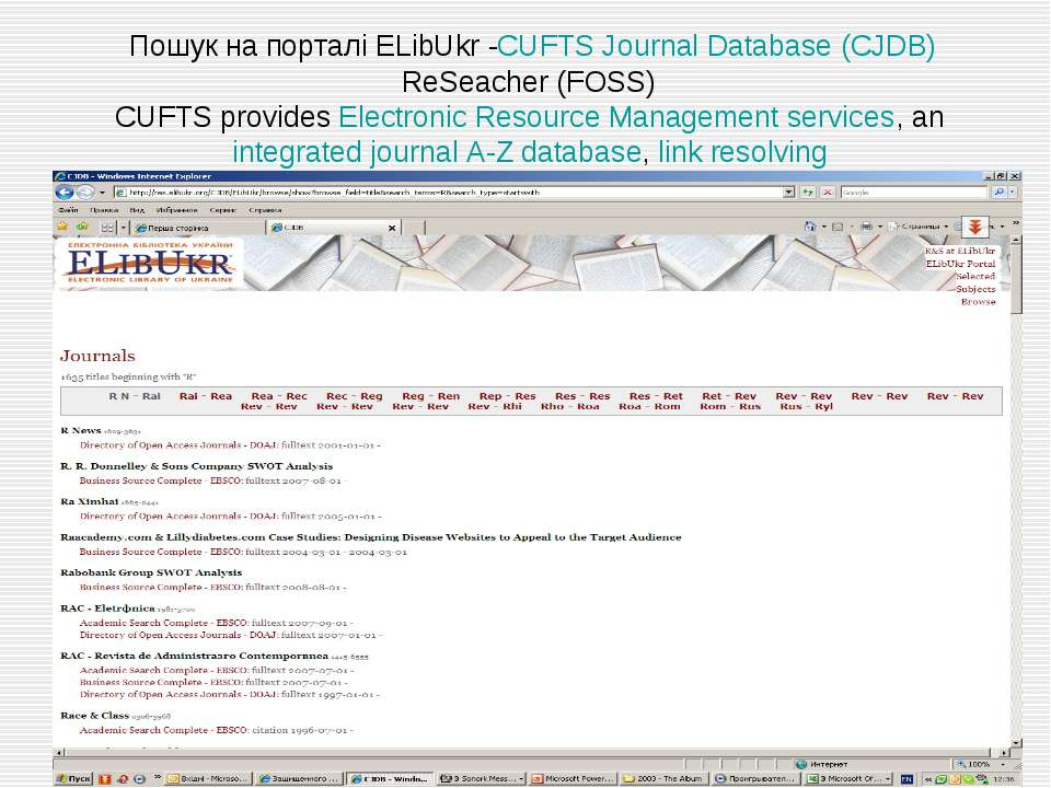 Пошук на порталі ELibUkr -CUFTS Journal Database (CJDB) ReSeacher (FOSS) CUFT...