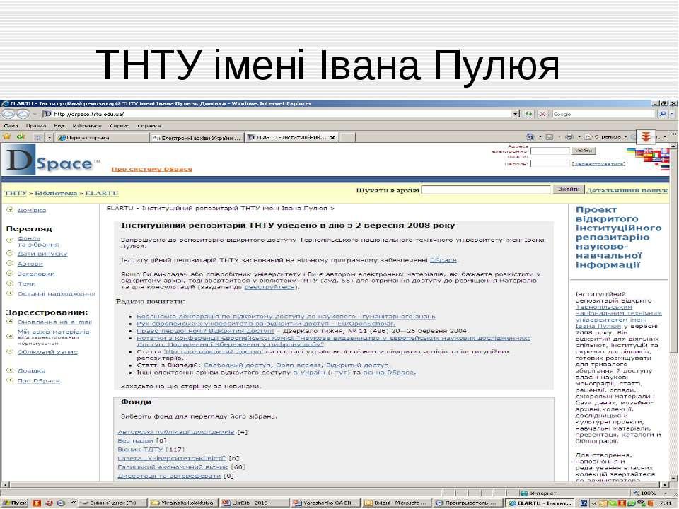 ТНТУ імені Івана Пулюя