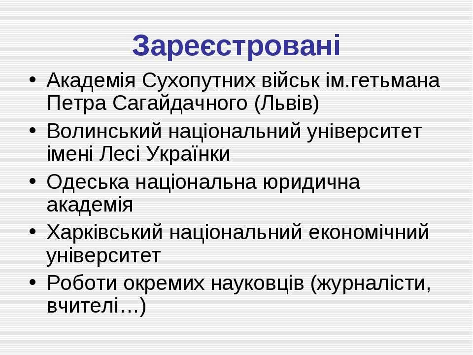 Зареєстровані Академія Сухопутних військ ім.гетьмана Петра Сагайдачного (Льві...
