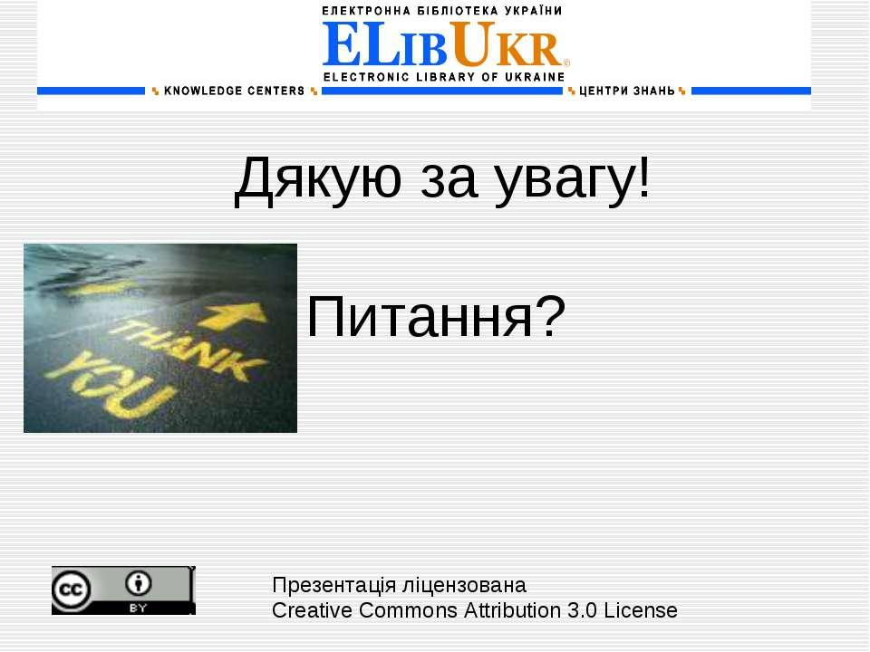 Дякую за увагу! Питання? Презентація ліцензована Creative Commons Attribution...