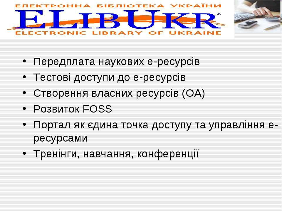 Проект 2009 Передплата наукових е-ресурсів Тестові доступи до е-ресурсів Ство...