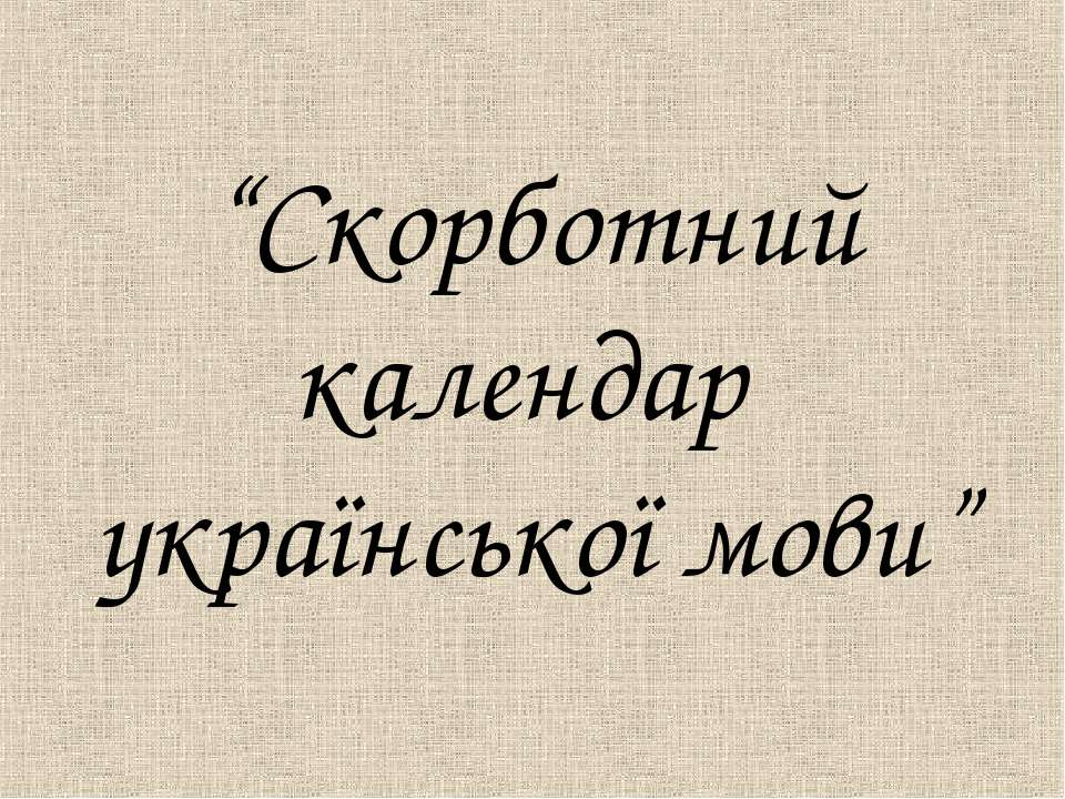"""""""Скорботний календар української мови"""""""