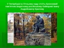 У Петербурзі в Літньому саду стоїть бронзовий пам'ятник видатному російському...