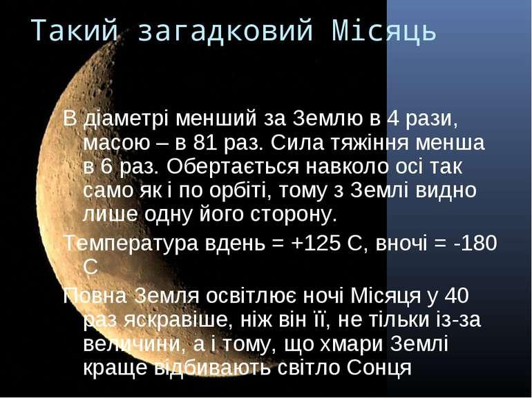 Такий загадковий Місяць В діаметрі менший за Землю в 4 рази, масою – в 81 раз...