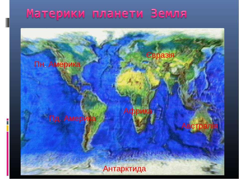 Пн. Америка Пд. Америка Африка Євразія Австралія Антарктида