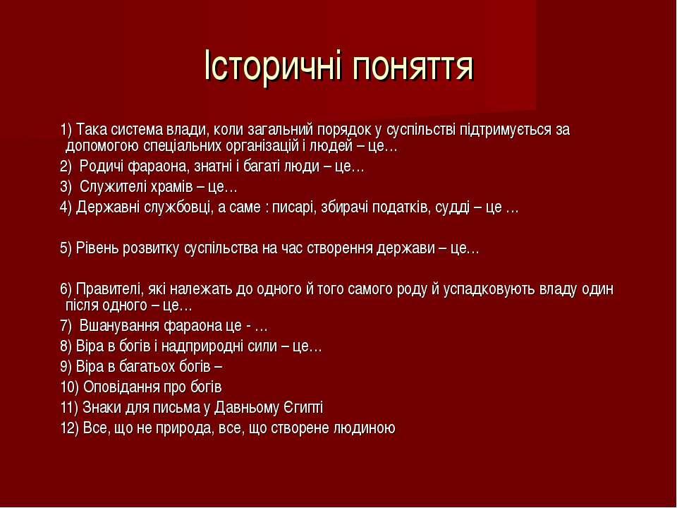 Історичні поняття 1) Така система влади, коли загальний порядок у суспільстві...