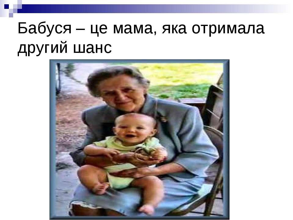 Бабуся – це мама, яка отримала другий шанс