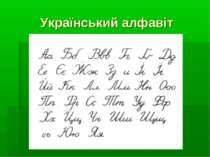 Український алфавіт