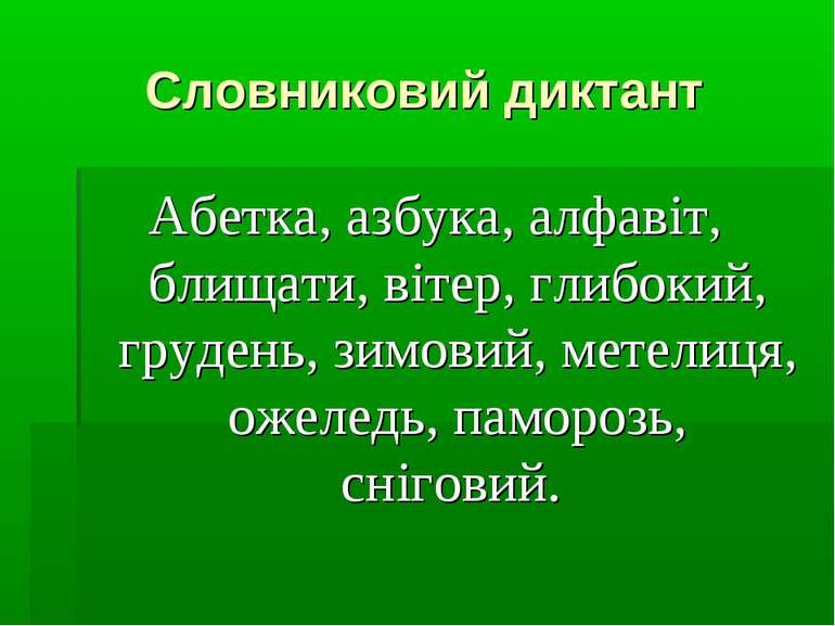 Словниковий диктант Абетка, азбука, алфавіт, блищати, вітер, глибокий, груден...