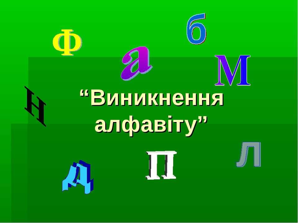 """""""Виникнення алфавіту"""""""