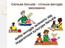 Скільки батьків - стільки методів виховання вибір методів залежить від педаго...