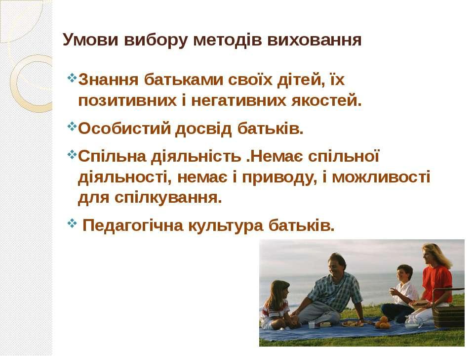 Умови вибору методів виховання Знання батьками своїх дітей, їх позитивних і н...