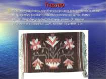Ткацтво Ткацтво – сукупність виробничих процесів виготовлення тканини на ткац...