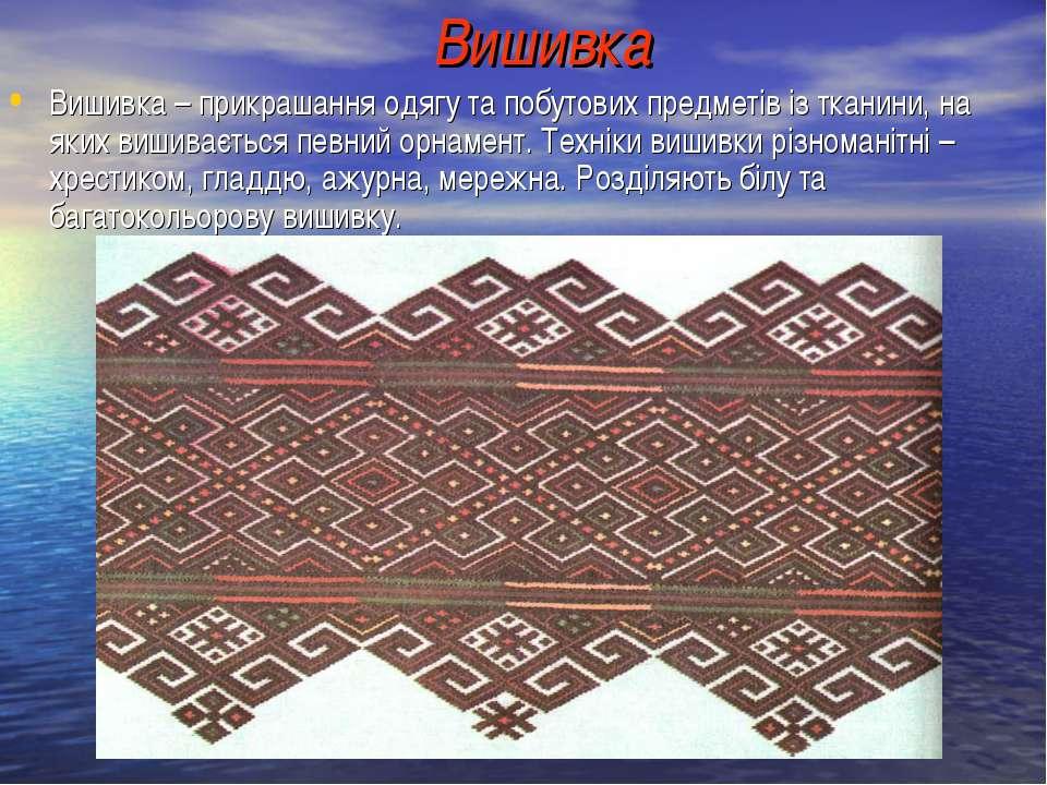 Вишивка Вишивка – прикрашання одягу та побутових предметів із тканини, на яки...