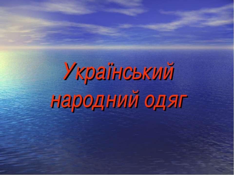 Український народний одяг