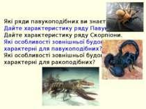 Які ряди павукоподібних ви знаєте? Дайте характеристику ряду Павуки. Дайте ха...