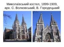 Миколаївський костел, 1899-1909, арх. С. Волковський, В. Городецький