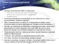 Типові положення договору розподіл обов'язків між ОМВ та оператором: Рішення ...