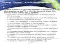 Показник обізнаності та управління мережами Показник обізнаності та управлінн...