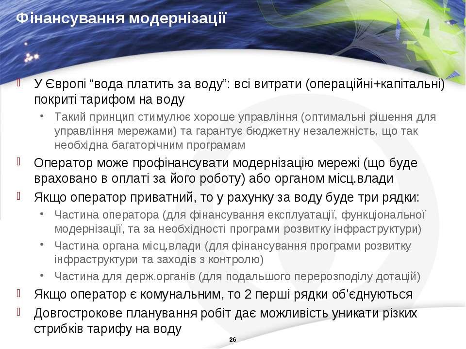 """Фінансування модернізації У Європі """"вода платить за воду"""": всі витрати (опера..."""