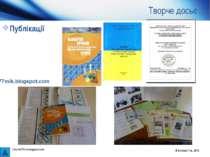 Творче досьє Публікації http://xi77mik.blogspot.com © Олійник Т.А., 2010 http...