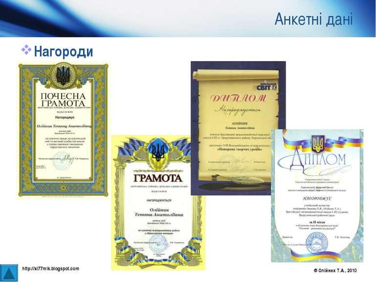 Анкетні дані Нагороди © Олійник Т.А., 2010 http://xi77mik.blogspot.com © Олій...