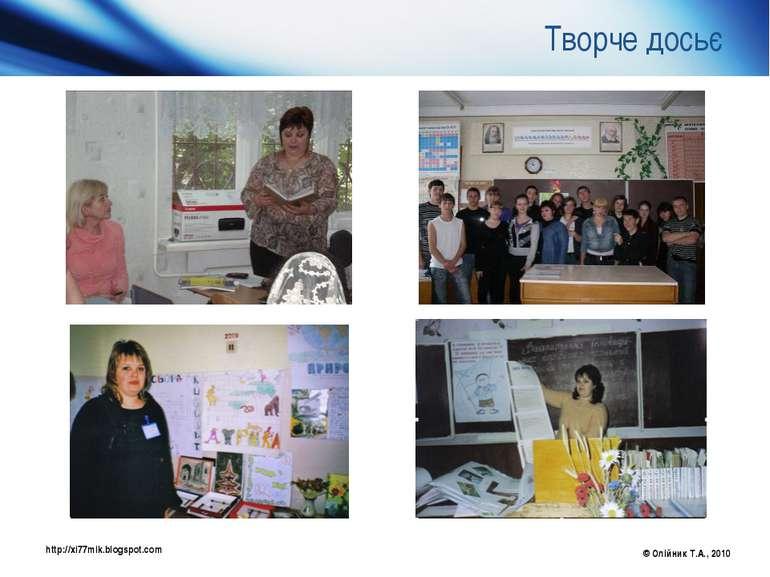 Творче досьє © Олійник Т.А., 2010 http://xi77mik.blogspot.com © Олійник Т.А.,...