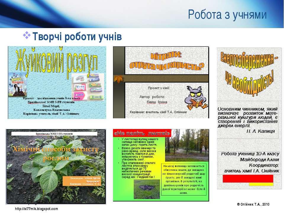 Робота з учнями Творчі роботи учнів www.myblog.com © Олійник Т.А., 2010 http:...