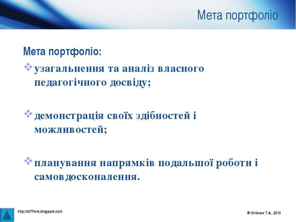 Мета портфоліо Мета портфоліо: узагальнення та аналіз власного педагогічного ...