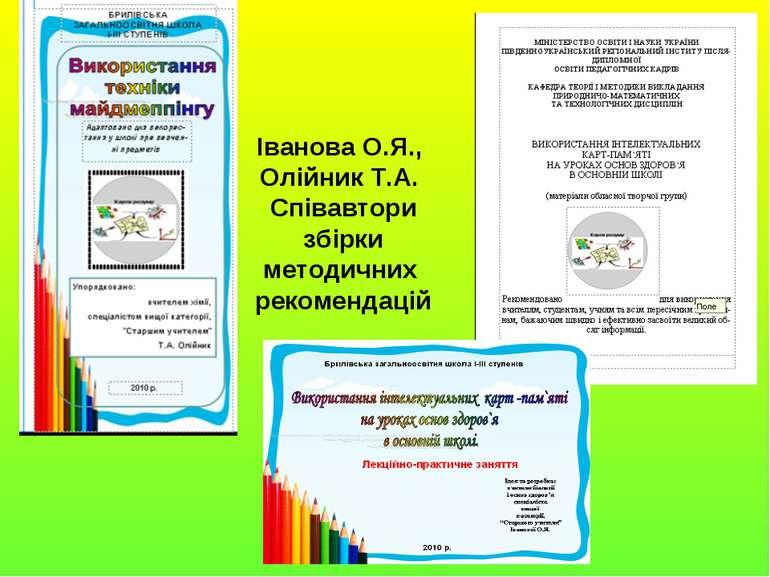 Іванова О.Я., Олійник Т.А. Співавтори збірки методичних рекомендацій