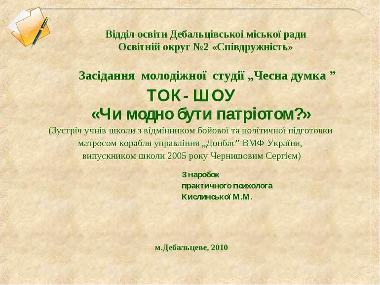 Відділ освіти Дебальцівськоі міської ради Освітній округ №2 «Співдружність» З...