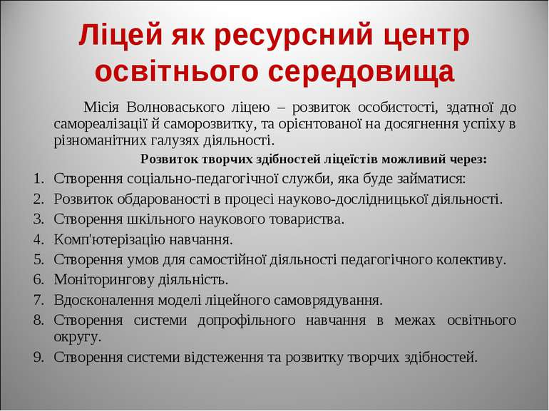 Ліцей як ресурсний центр освітнього середовища Місія Волноваського ліцею – ро...
