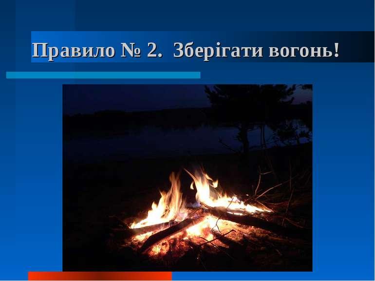 Правило № 2. Зберігати вогонь!