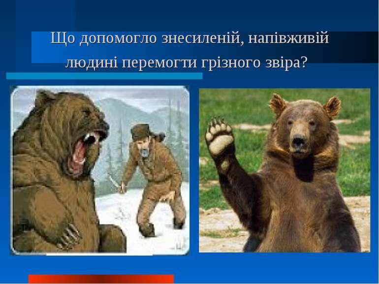 Що допомогло знесиленій, напівживій людині перемогти грізного звіра?