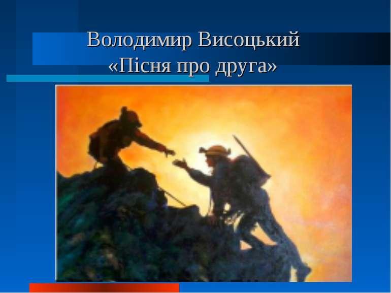Володимир Висоцький «Пісня про друга»