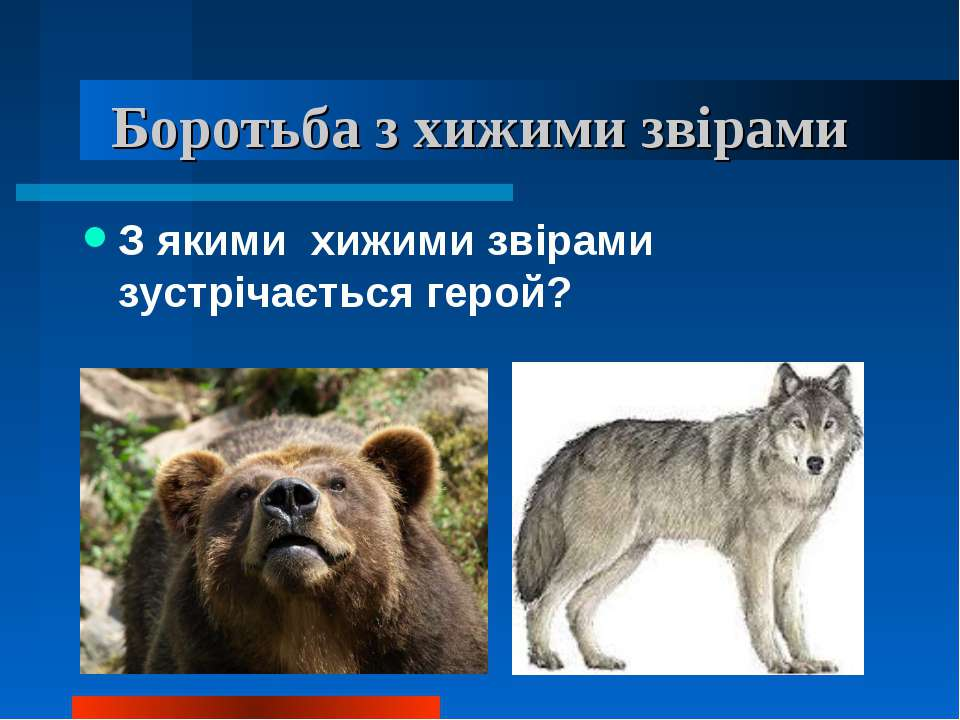 Боротьба з хижими звірами З якими хижими звірами зустрічається герой?
