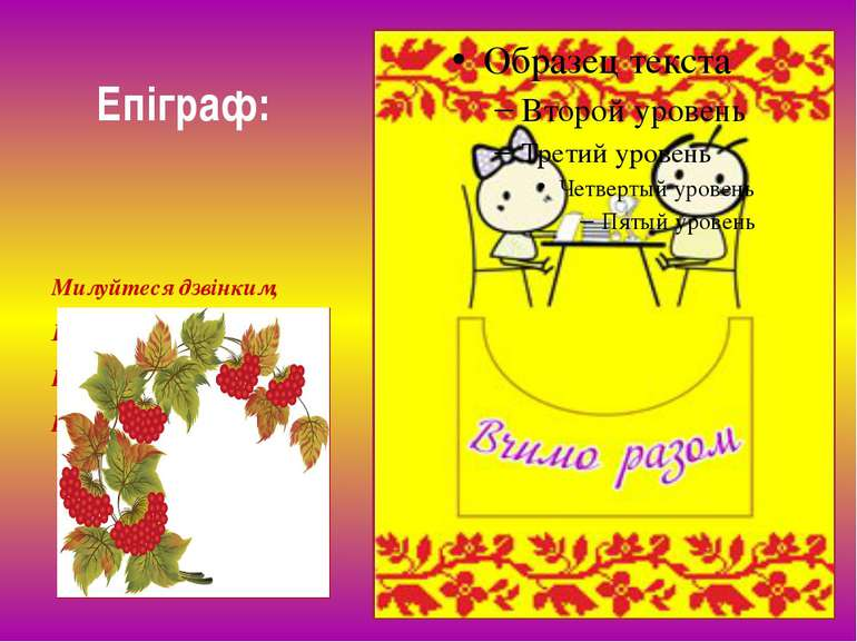 Епіграф: Милуйтеся дзвінким, Барвистим словом, Вивчаючи вкраїнську Рідну мову!
