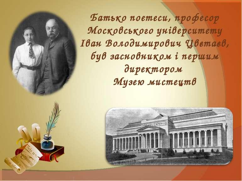 Батько поетеси, професор Московського університету Іван Володимирович Цвєтаєв...