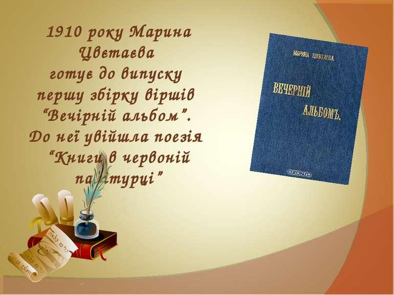 """1910 року Марина Цвєтаєва готує до випуску першу збірку віршів """"Вечірній альб..."""