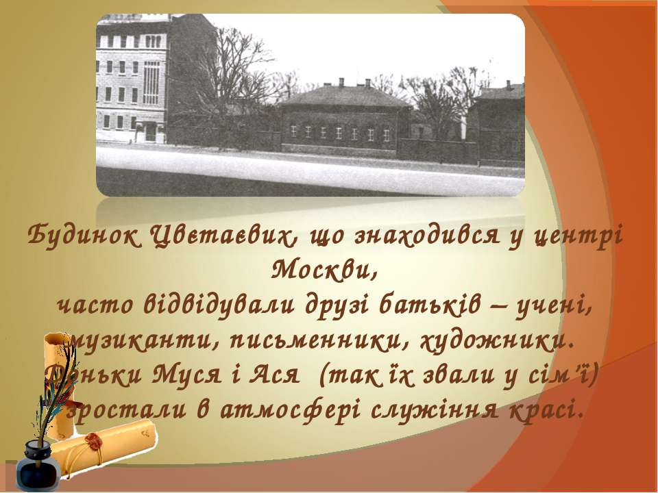 Будинок Цвєтаєвих, що знаходився у центрі Москви, часто відвідували друзі бат...