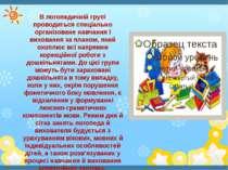 В логопедичній групі проводиться спеціально організоване навчання і виховання...