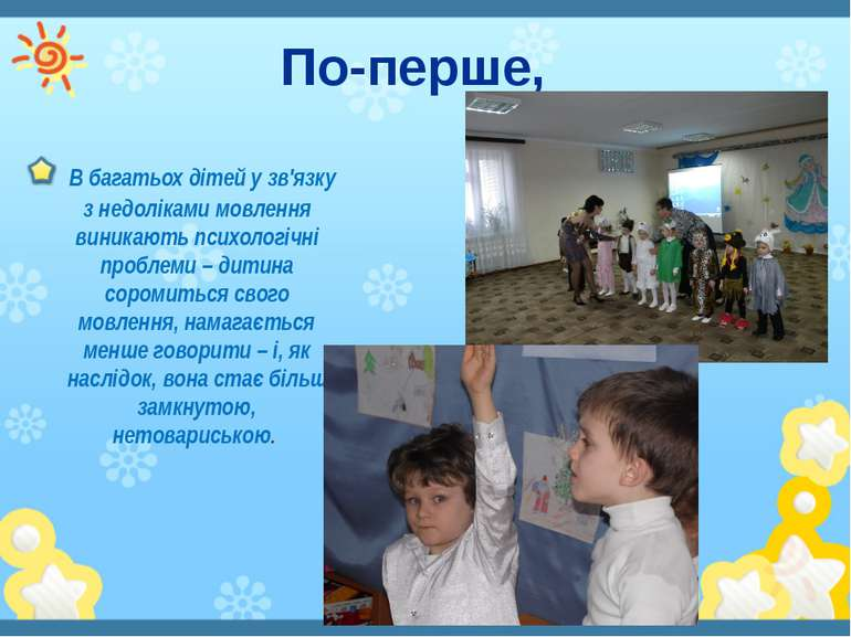По-перше, В багатьох дітей у зв'язку з недоліками мовлення виникають психолог...