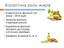 Біологічна роль жирів Енергетична функція (1м жиру - 38.9 кдж) Захисна функці...