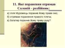 11. Яке поранення отримав Соловій - розбійник: а) Ілля Муромець поранив йому ...