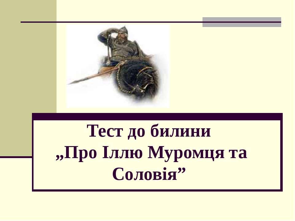 """Тест до билини """"Про Іллю Муромця та Соловія"""" User - Яковлєва Т.С., учитель св..."""